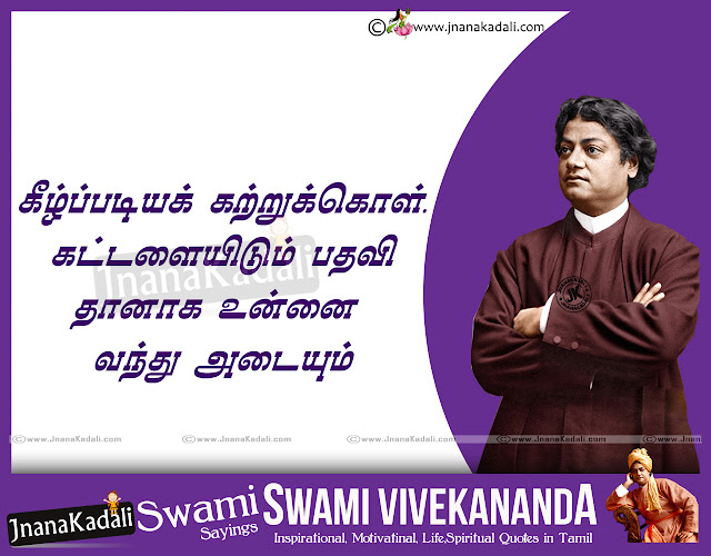 Images for swamy vivekanandar tamil quotes,Explore our collection of motivational and famous quotes by swamy vivekanandar hd wallpapers,swamy vivekanandar png images,swamy vivekanandar tamil 100 quotes lyrics texts,swamy vivekanandar tamil quotes hd flex banners,இந்துமதம்: swami vivekananda tamil quotes,Tamil Swami Vivekananda Golden Words with Pictures,