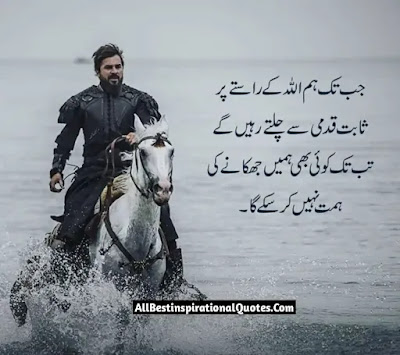 Ertugrul Quotes In Urdu, Ertugrul Quotes, Ertugrul Quotes In English,
