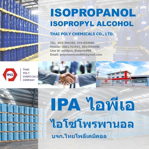 ไอโซโพรพานอล, ไอโซโพรพิลแอลกอฮอล์, ไอพีเอ, Isopropanol, Isopropyl alcohol, IPA