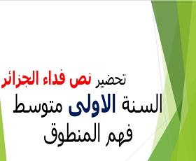 تحضير نص فداء الجزائر لغة عربية سنة أولى متوسط، مذكرة درس: