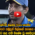 Tilakratne Dilshan Final Retirement Speech, Srilanka vs Australia 3rd ODI 2016