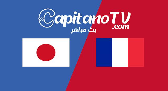 بث مباشر, فرنسا ضد اليابان مباشر,فرنسا واليابان بث مباشر,اولمبياد طوكيو 2021,يلا شوت
