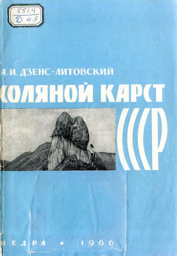 Дзенс-Литовский А.Н. Соляной карст СССР (1966)