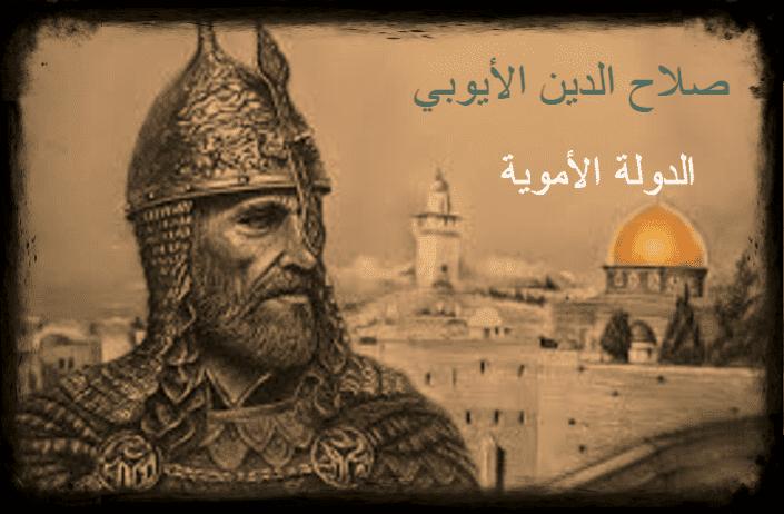 صلاح الدين الأيوبي في معركة حطين وفتح القدس