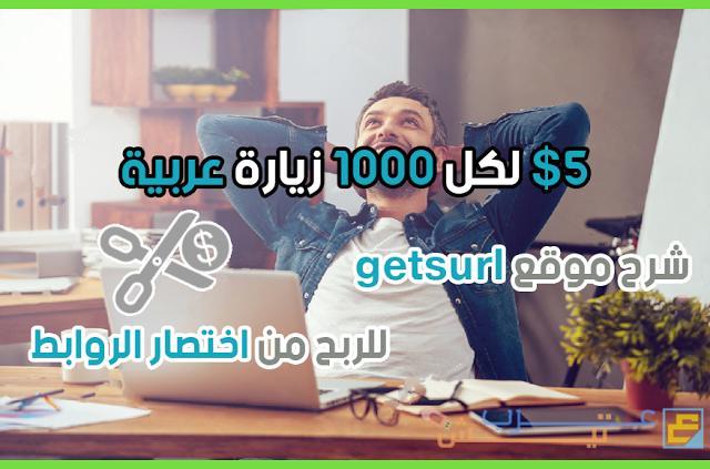 ربح 5$ لكل 1000 زيارة عربية من أفضل موقع لختصار الروابط (أفضل من adf.ly)