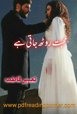 Muhababt Rooth Jati Hai By Tabeer Fatima - PDF Book