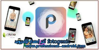 تطبيق معدل الصور fotogenic باحترافية سحرية وجميلة آخر إصدار للأندرويد.