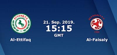 مشاهدة مباراة الاتفاق والفيصلي بث مباشر اليوم 21-9-2019 في الدوري السعودي