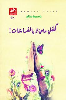 رواية كحقل مليء بالفراشات: جديد الروائية الجزائرية ياسمينة صالح تحميل pdf غير متوفر حاليا
