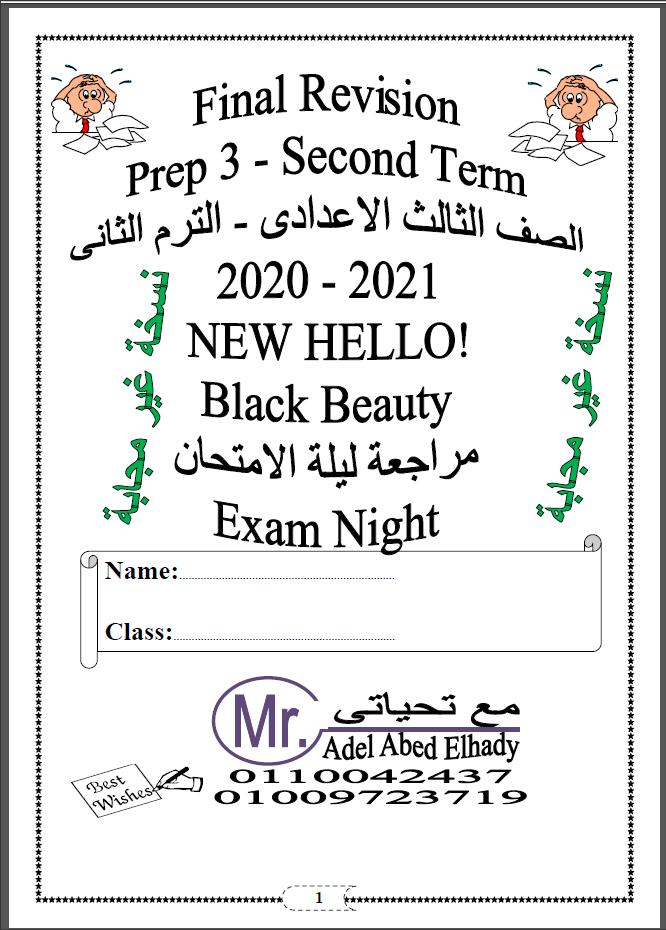 افضل مراجعة نهائية انجليزى (نسخة مجابة&غير مجابه) الصف الثالث الإعدادى الترم الثانى 2021 مستر عادل عبد الهادى