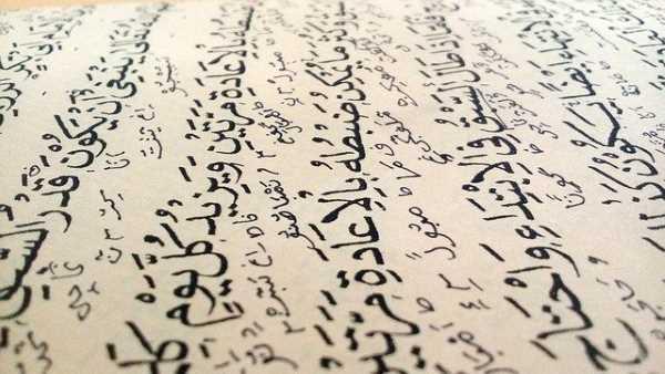 Pengertian dan Contoh Hadits Mudhtharib