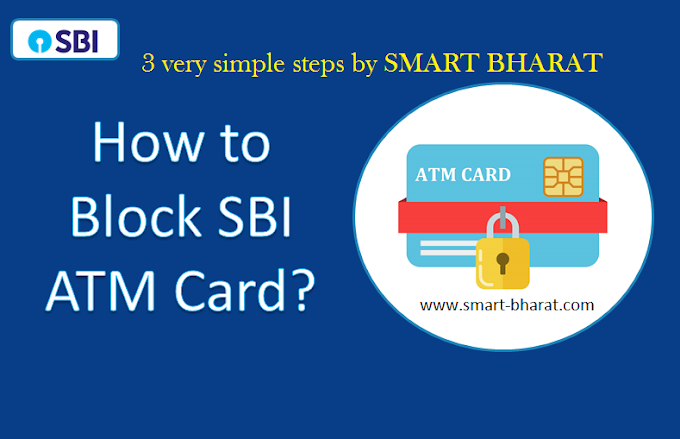 How to block sbi atm card .3 very simple steps by SMART BHARAT