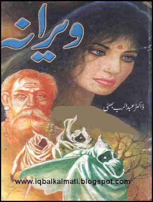 Veerana by Dr. Abdur Rab Bhatti