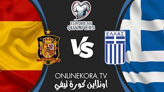 مشاهدة مباراة إسبانيا واليونان بث مباشر اليوم 25-03-2021 في تصفيات كأس العالم