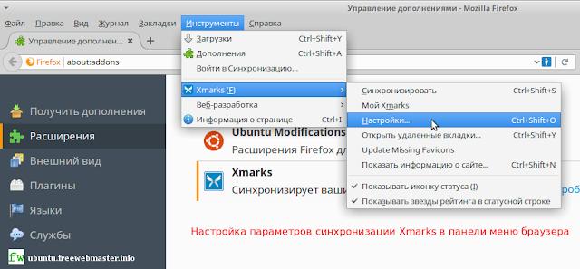 Настройка параметров синхронизации Xmarks