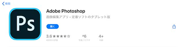 Photoshop in App Store