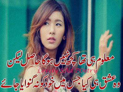 Sad Poetry,urdu poetry,romantic poetry
