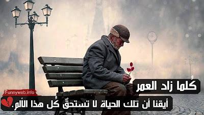 كُلما زاد العمر ، أيقنا أن تلك الحياة لا تستحق كُل هذا الألم