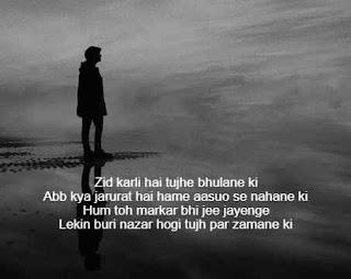 bewafa sms shayari in hindi