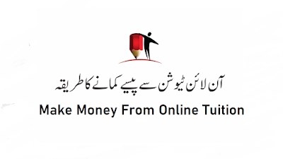 How To Make Money From Online Tuition Websites - How to Start Online Tuition Classes