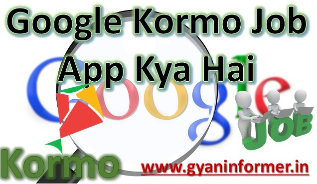 Google Kormo Job Application Kya Hai ?