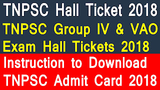 TNPSC Hall Ticket 2018