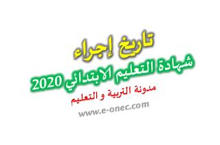 تاريخ اجراء امتحانات شهادة التعليم الابتدائي دورة 2020