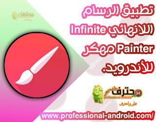 تحميل تطبيق الرسام اللانهائي Infinite Painter مهكر جاهز للتحميل المباشر آخر إصدار للأندرويد من ميديا فاير.