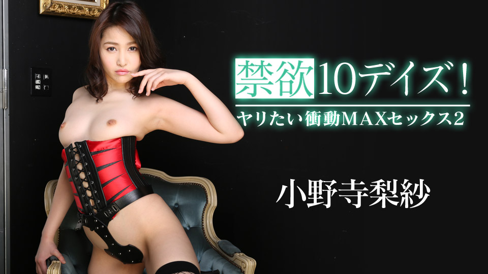 Risa Onodera Maximal Impulse After 10 Days Of Abstinency 2