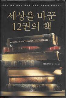 멜빈 브래그, 세상을 바꾼 12권의 책