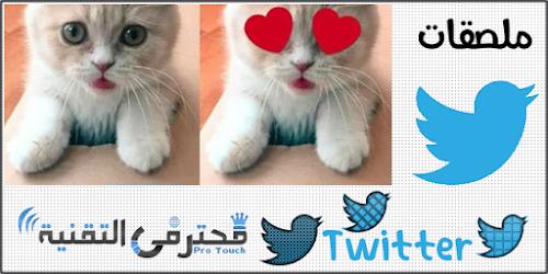 تويتر يختبر ميزة جديدة للتعديل على الصور قبل نشرها