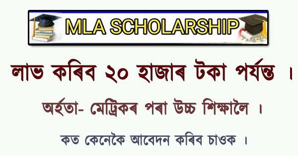 Assam MLA Scholarship 2020