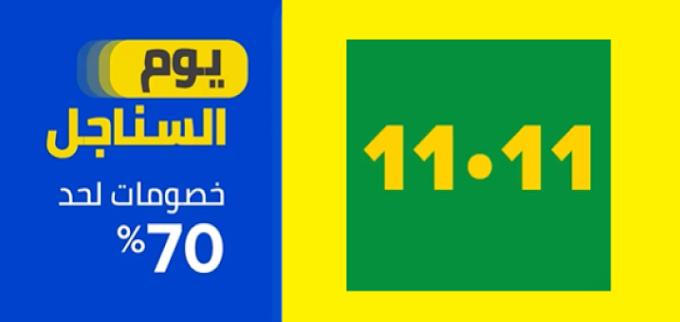 كوبون خصم صفقات الموضه والاكسسوارات  فى يوم السناجل 11-11 على نون مصر