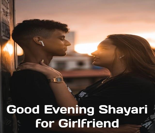 Good Evening Shayari for girlfriend in Hindi | gf ke liye good evening shayari