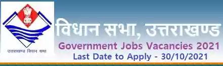 Uttarakhand Vidhan Sabha Job Vacancy Recruitment 2021