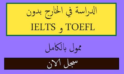 الدراسة في الخارج بدون IELTS و TOEFL - ممول بالكامل