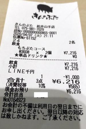 きんのぶた 松井山手店 2020/4/7 飲食のレシート