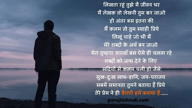 Poem On Love In Hindi
