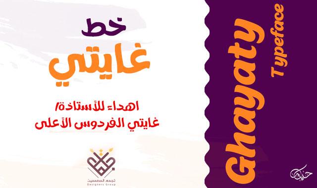 تحميل خط غايتي العربي مجاناً