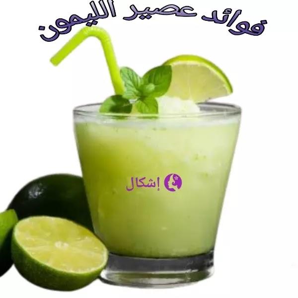 فوائد عصير الليمون المختلفة