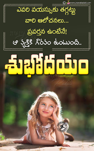 telugu words, self motivational sayings in telugu, all time best words on life in telugu, good morning self motivational sayints