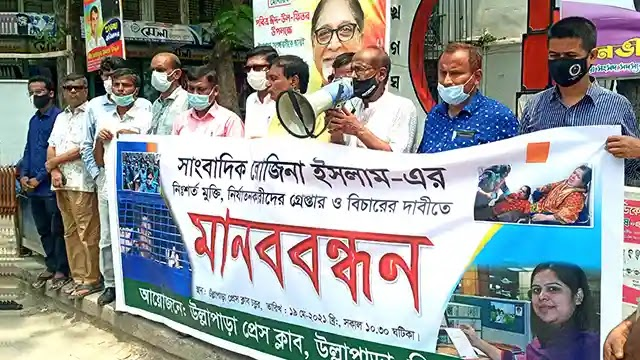 সাংবাদিক রোজিনার গ্রেপ্তারের প্রতিবাদে উল্লাপাড়ায় মানববন্ধন