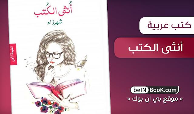 كتاب أنثى الكتب PDF شهرزاد