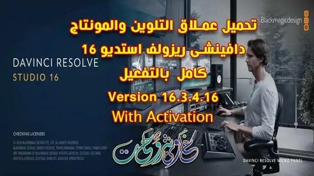 تحميل وتفعيل DaVinci Resolve Studio 16.2.4.16 with Activation key عملاق المونتاج والتلوين.