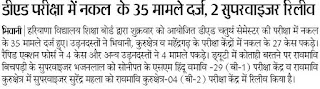 Haryana DEd exam news