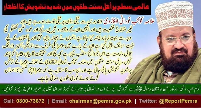 Record your protest against PEMRA for imposing ban on Hazrat Allaamah Kaukab Noorani Okarvi