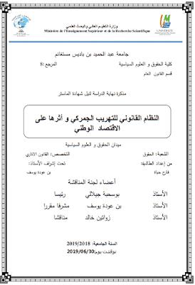 مذكرة ماستر: النظام القانوني للتهريب الجمركي وأثرها على الاقتصاد الوطني PDF