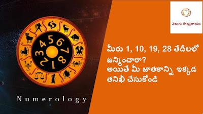 Check your horoscope here if you are born on  1, 10, 19, 28 date, మీరు 1, 10, 19, 28 తేదీలలో జన్మించారా అయితే మీ జాతకాన్ని ఇక్కడ తనిఖీ చేసుకోండి