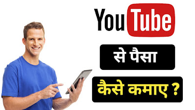 यूट्यूब से पैसा कैसे कमाए, Youtube se paise kaise kamaye