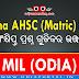 AHSC Exam 2018: MIL (Odia) - Part-I MCQ Answers Key (ଅତିସଂକ୍ଷିପ୍ତ ପ୍ରଶ୍ନ ଗୁଡିକର ଉତ୍ତର)